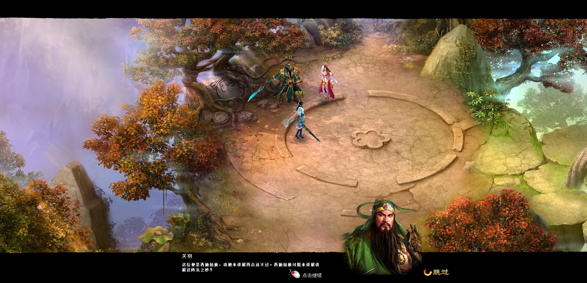 《三国遮天》游戏截图