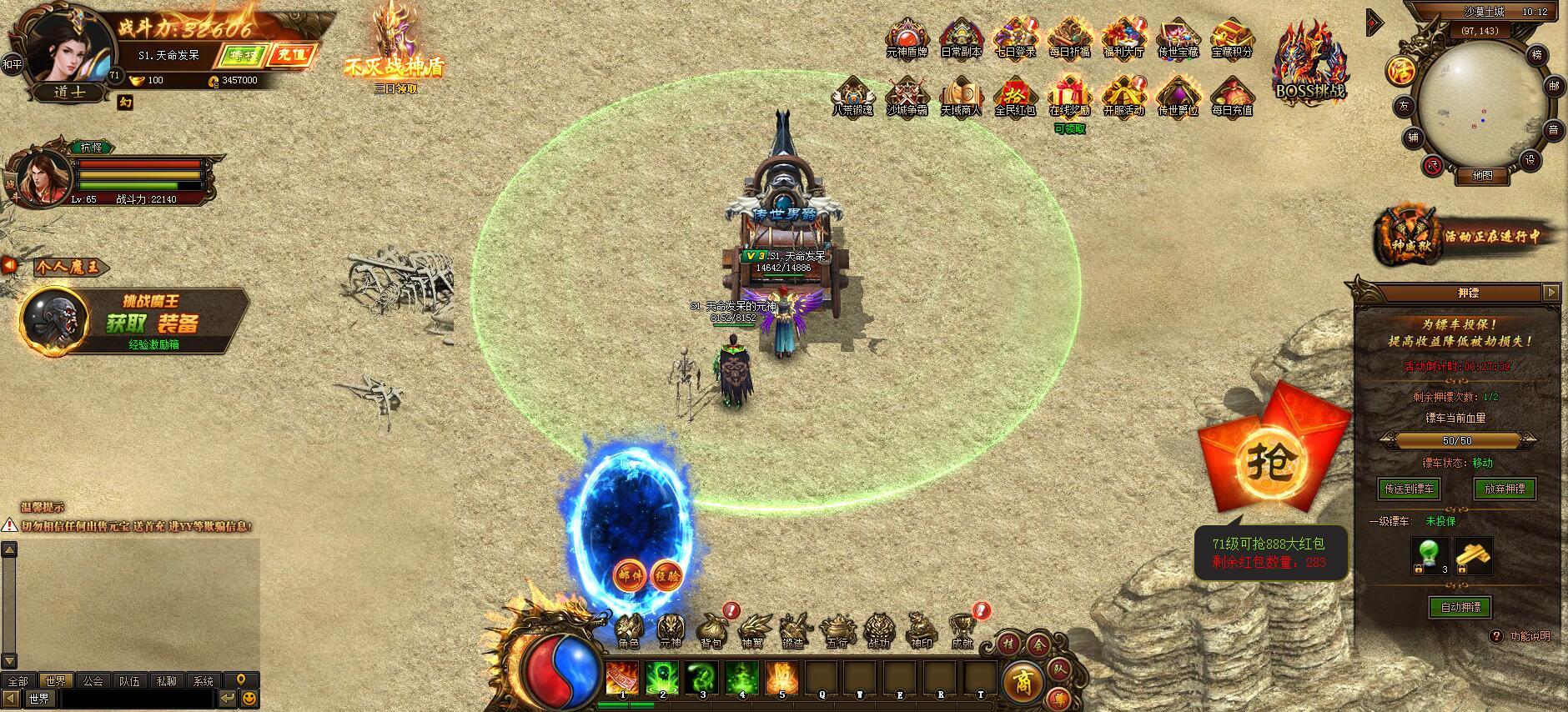 《赤焰战神》游戏截图