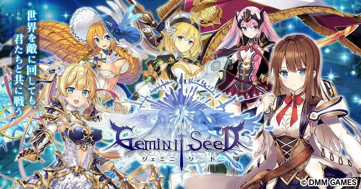 《Gemini Seed》游戏截图