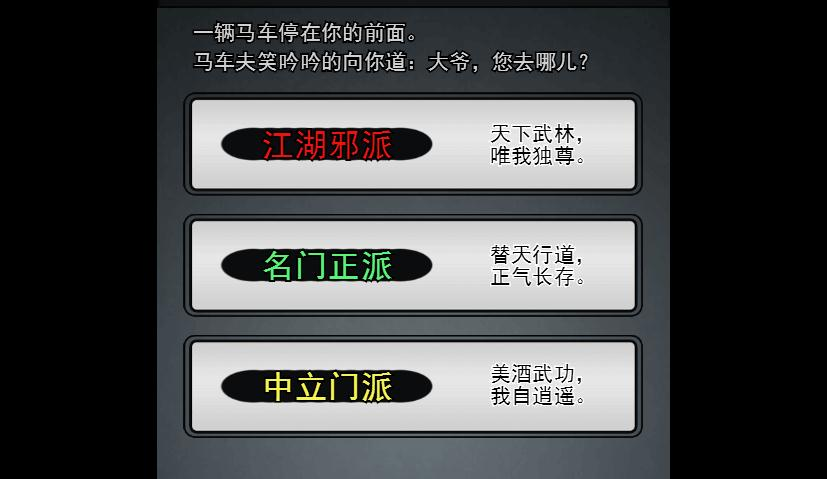 《放置江湖H5》游戏截图