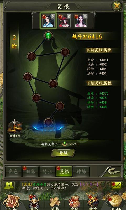 《仙缘录H5》游戏截图