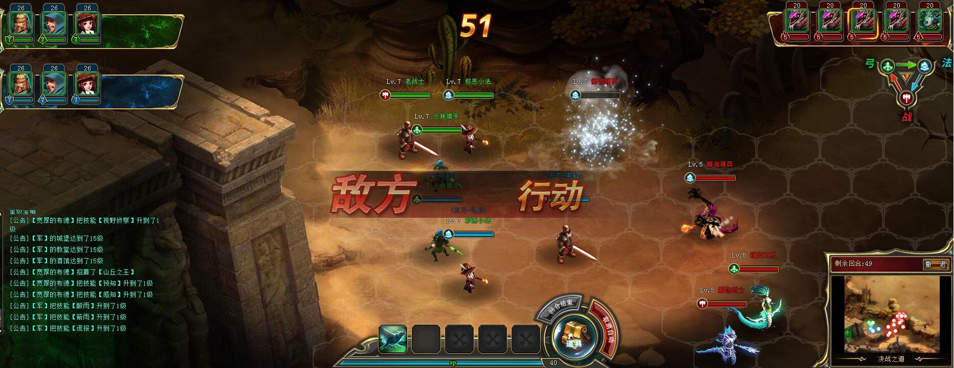 《新勇者大陆》游戏截图