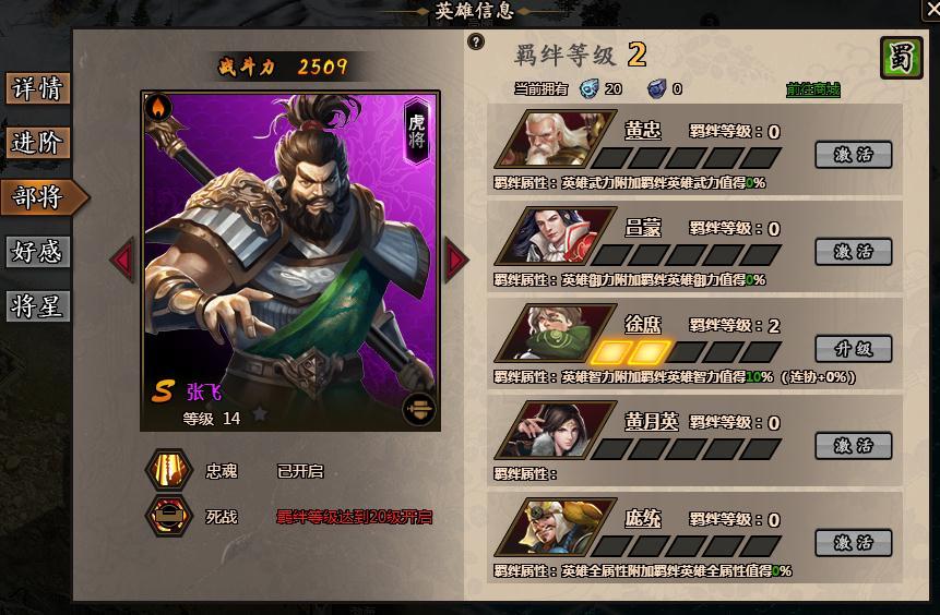《江山令》游戏截图