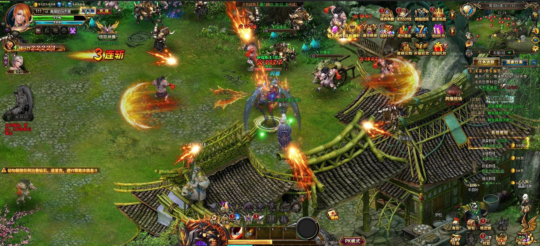 《龙战领域》游戏截图