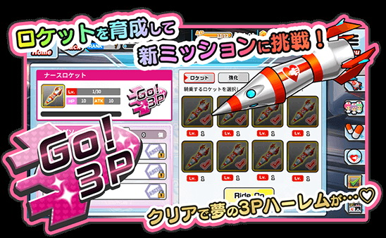 《必察!火箭护士》游戏截图