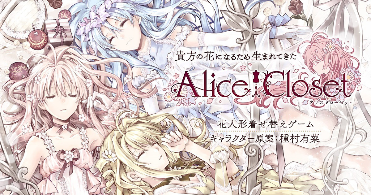 《爱丽丝的壁橱》游戏截图