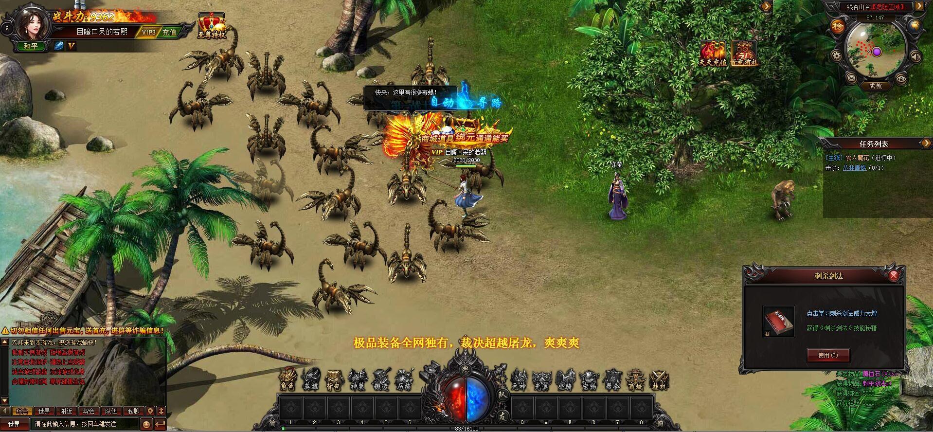 《降龙之刃》游戏截图