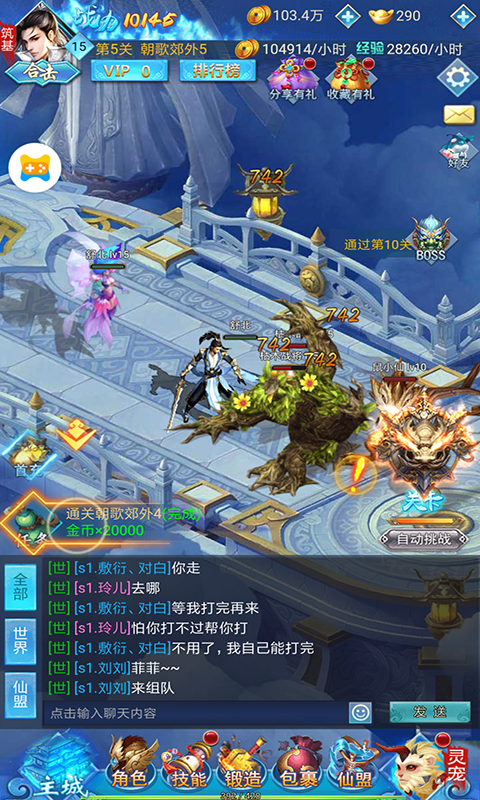 《王者乾坤H5》游戏截图