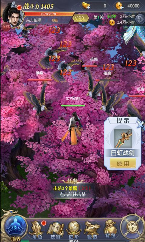 《纵剑仙界H5》游戏截图
