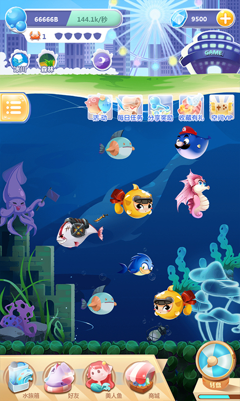 《海洋奇幻之旅H5》游戏截图