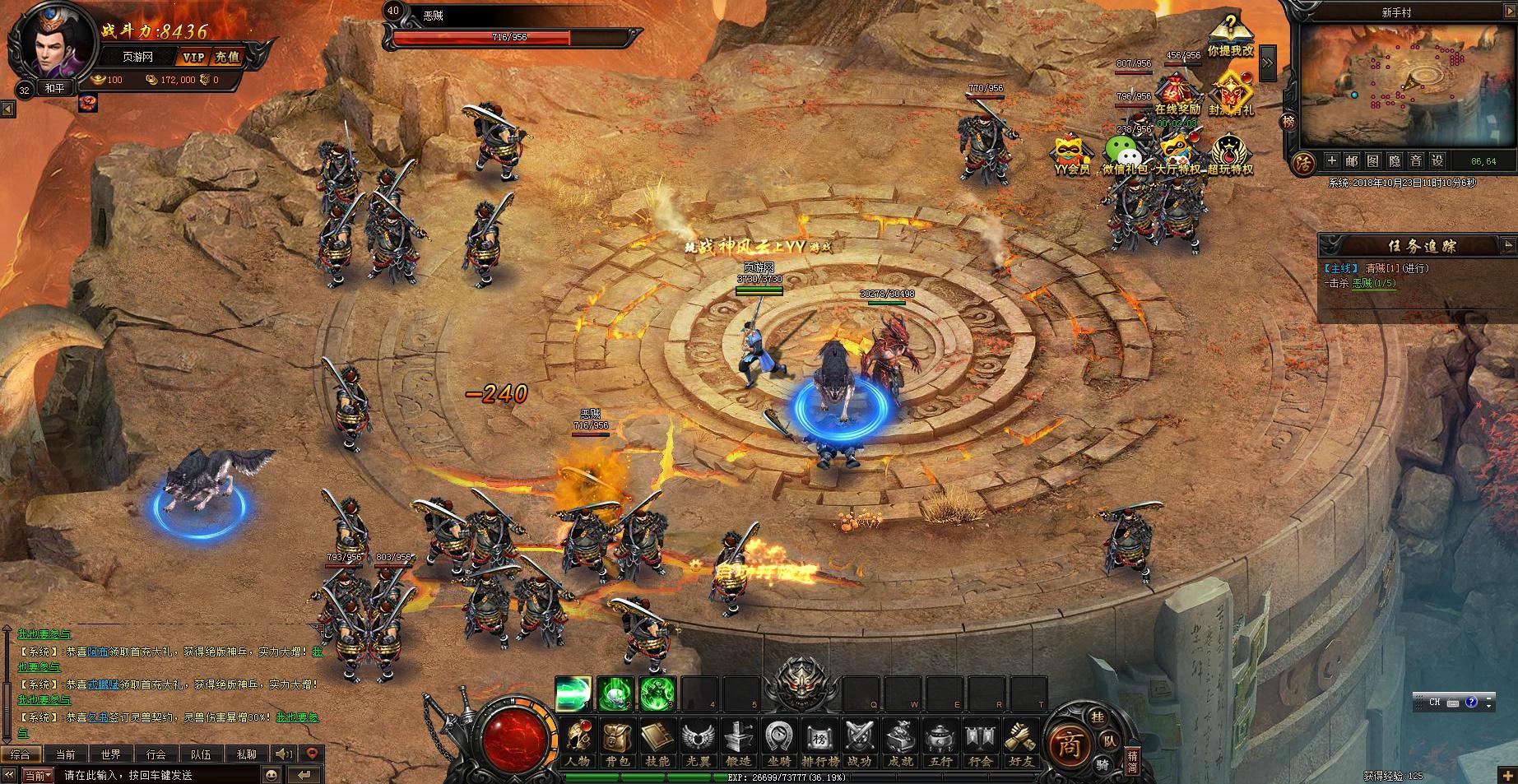《战神风云2》游戏截图