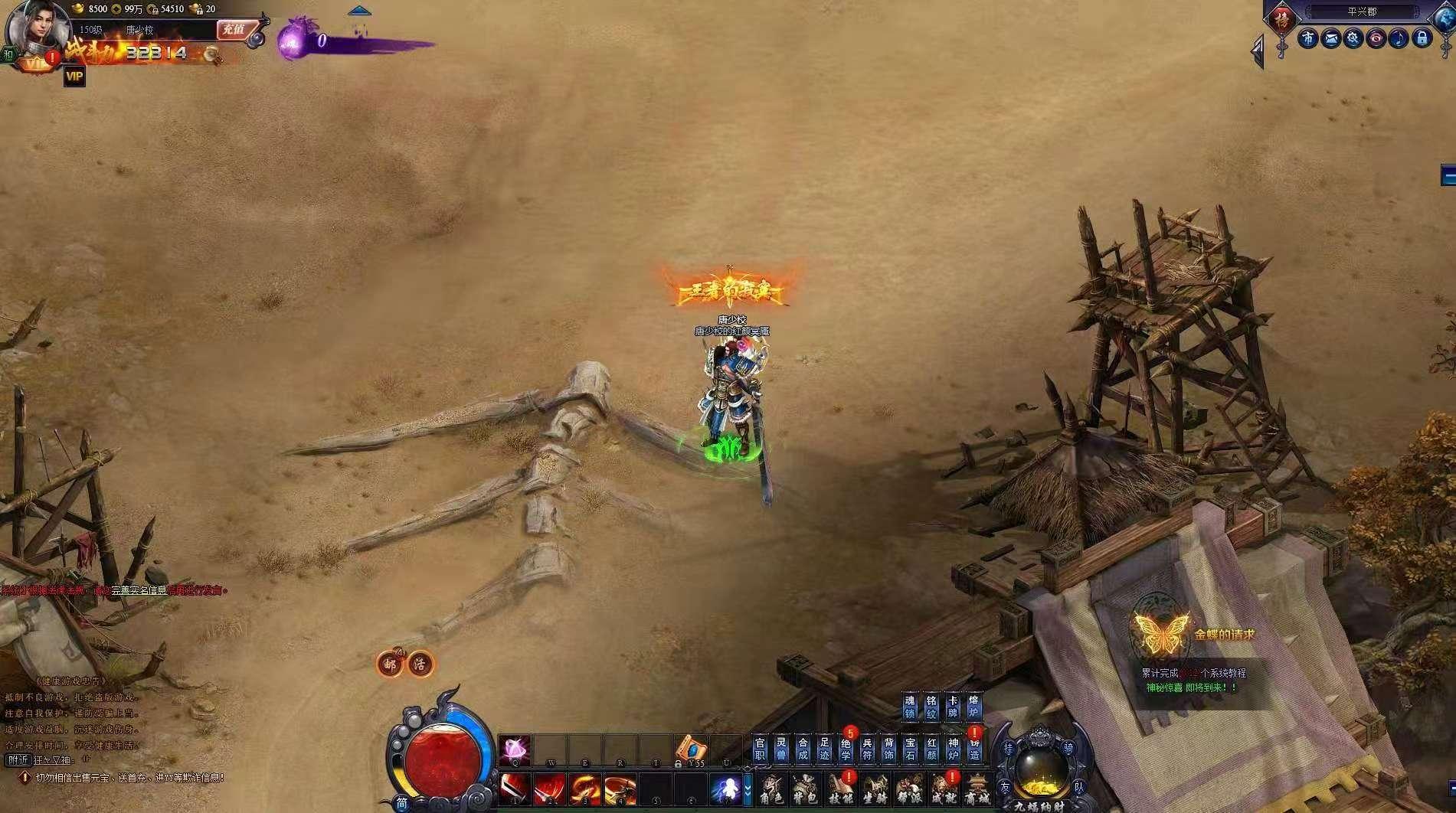 《御剑武林》游戏截图