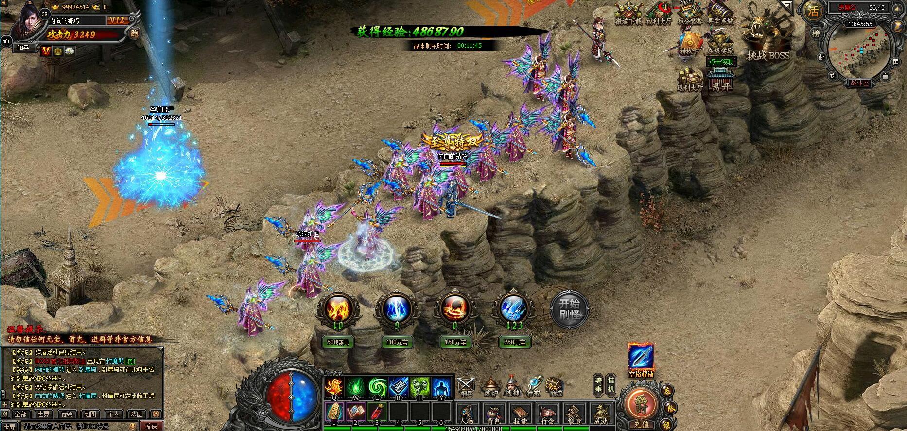 《天魔传说》游戏截图