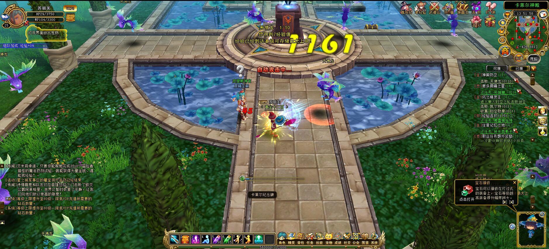 《魔法联盟》游戏截图