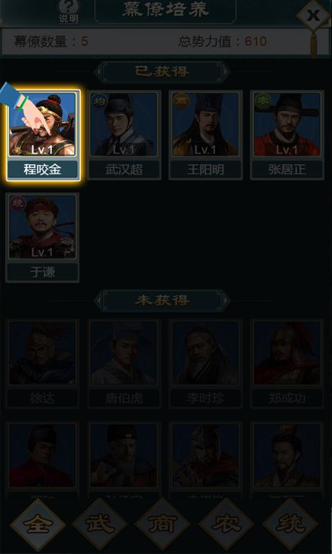 《大明王爷H5》游戏截图