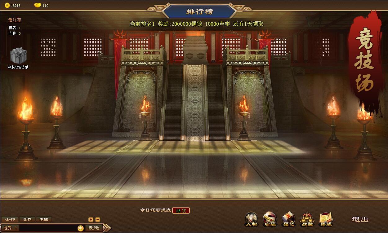 《盘龙三国》游戏截图