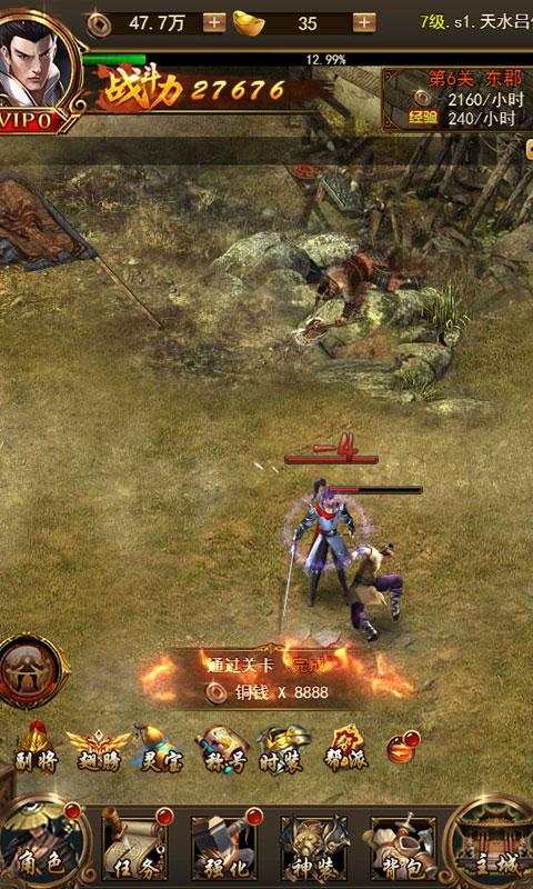 《御剑三国H5》游戏截图