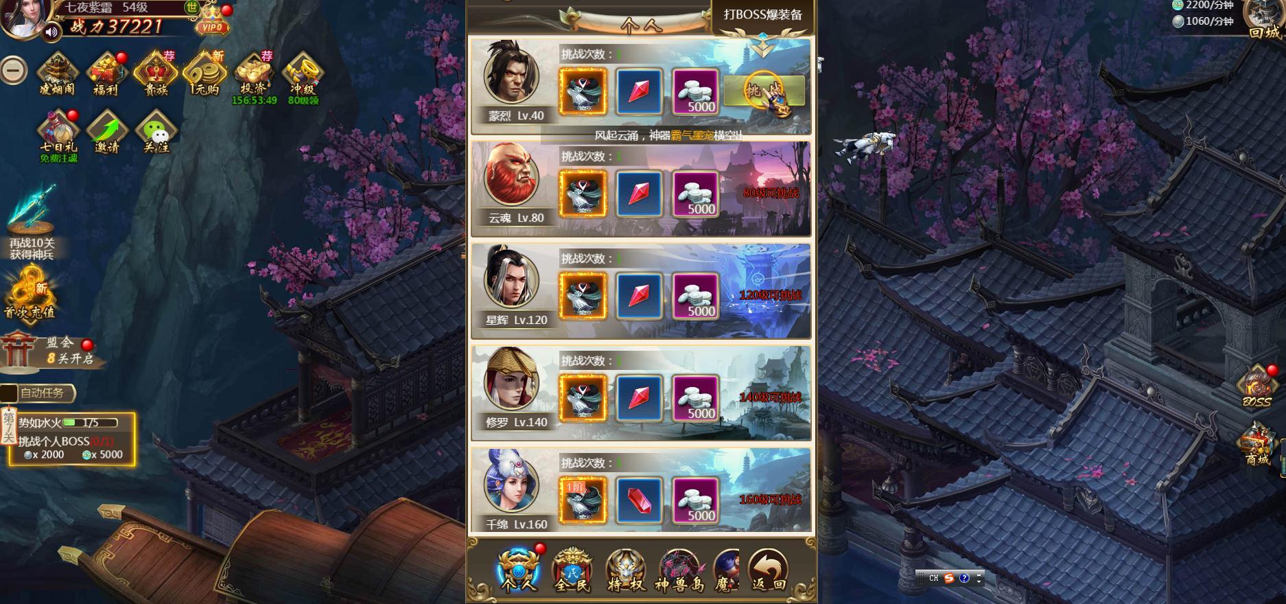 《乱世祭H5》游戏截图