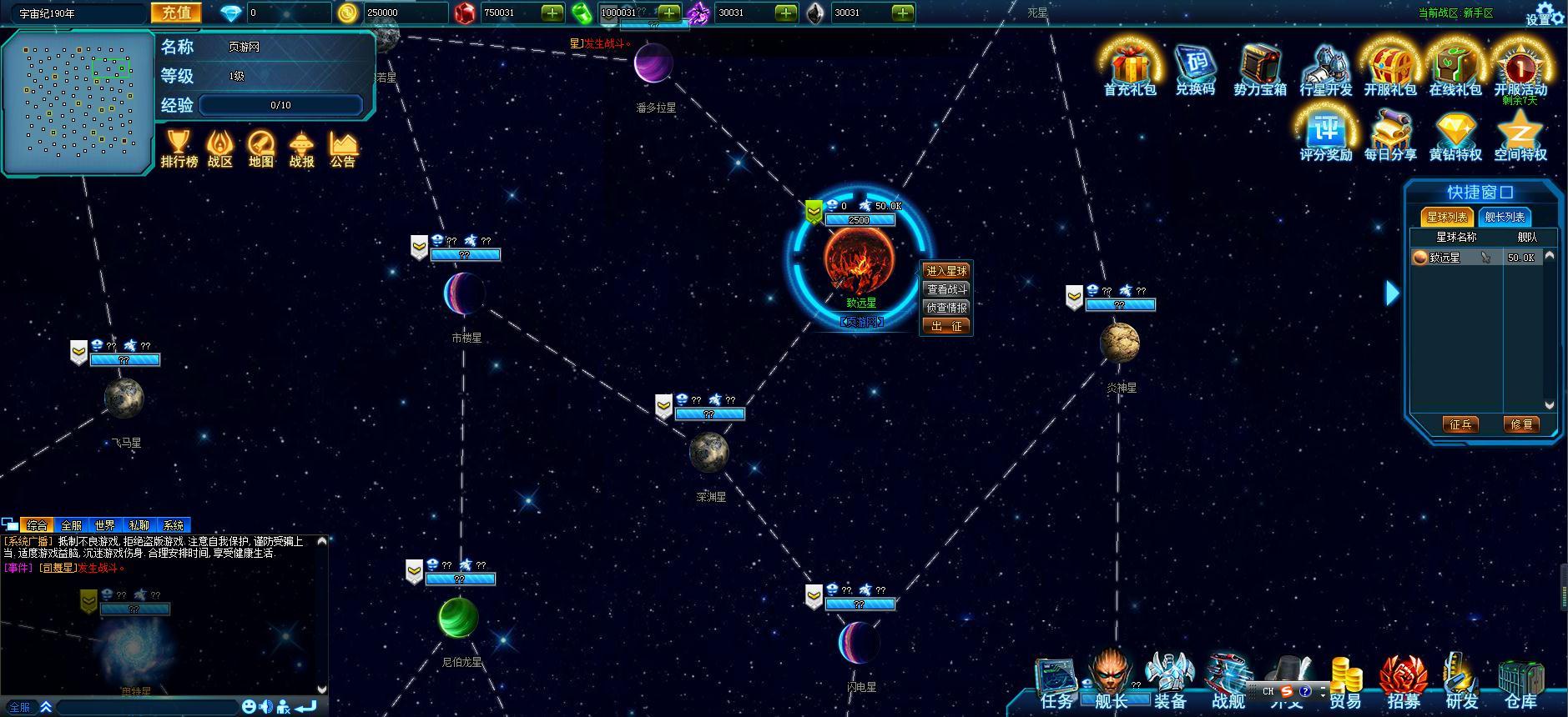 《太空霸业》游戏截图