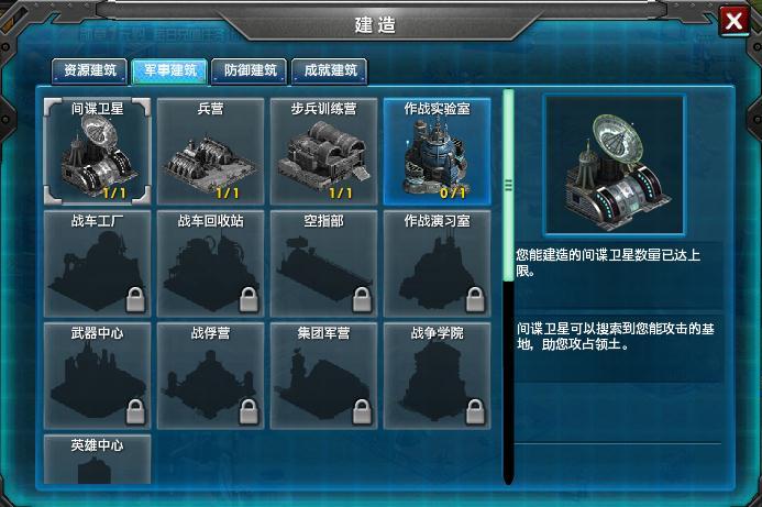《坦克风暴》游戏截图