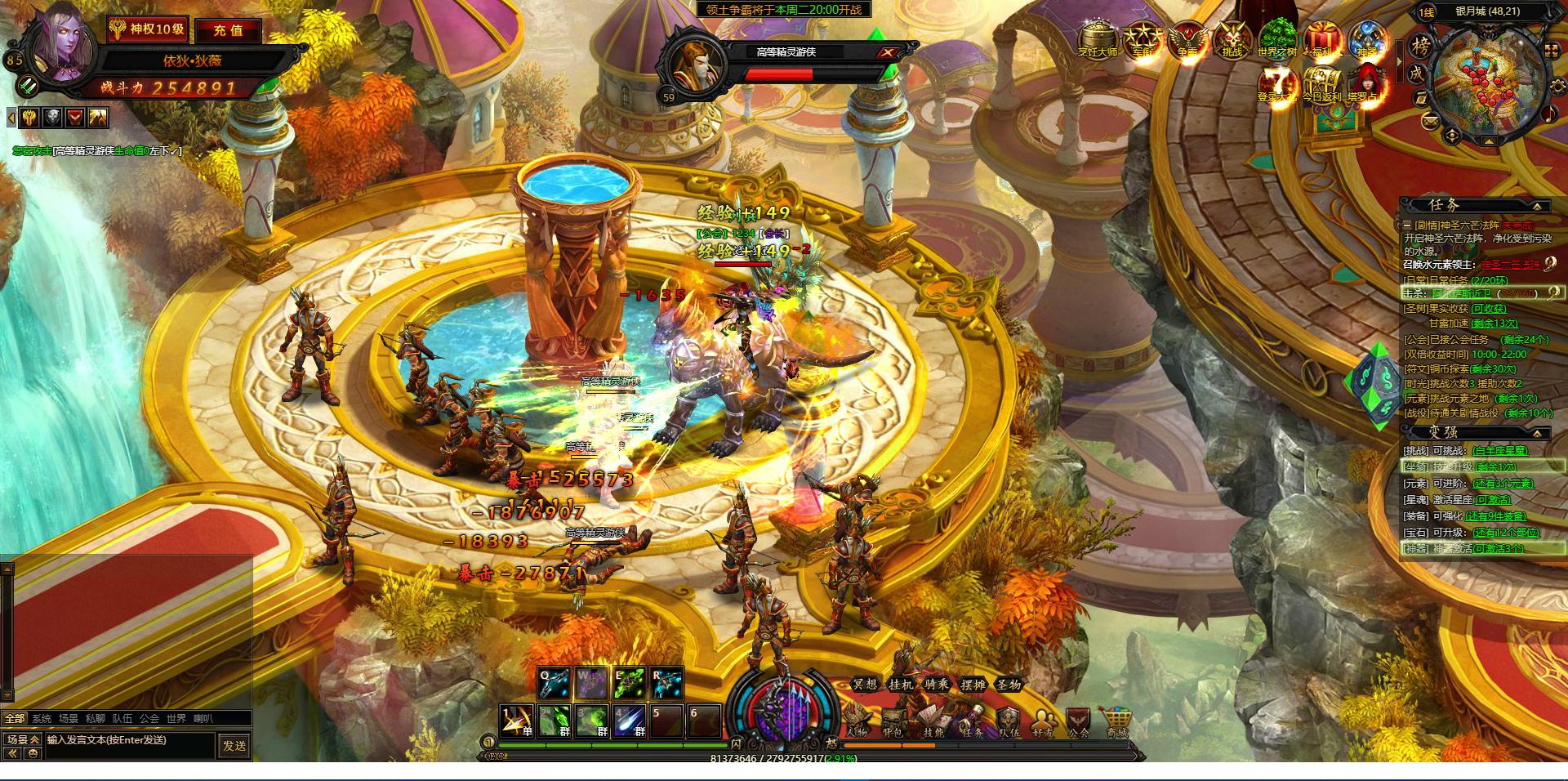 《部落与联盟》游戏截图