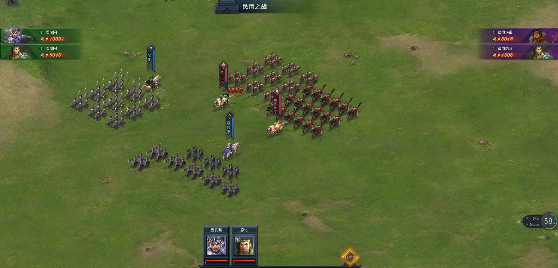 《三国群雄志》游戏截图