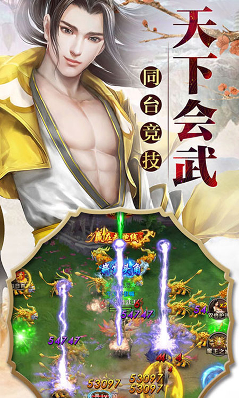 《墨香传H5》游戏截图