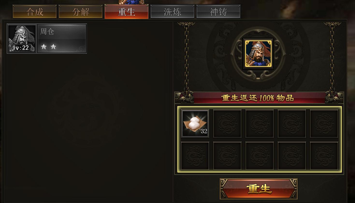 《大军师H5》游戏截图