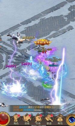 《焚天之怒H5》游戏截图