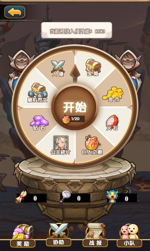 《魔王斗公主H5》游戏截图