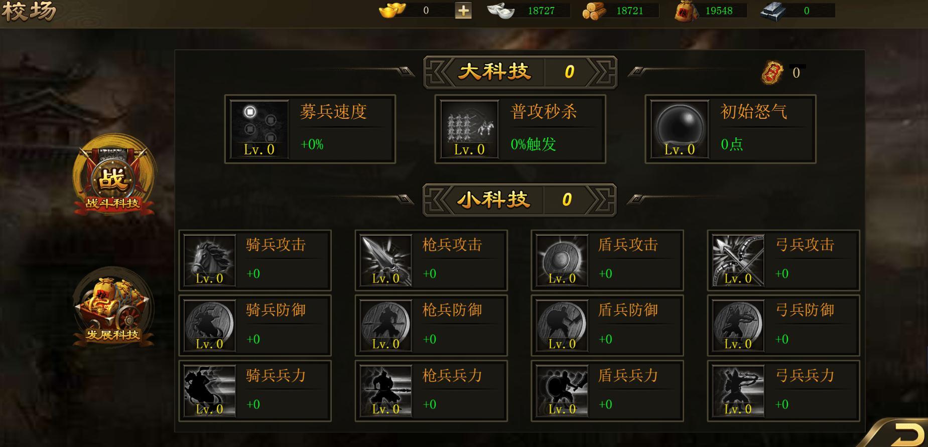 大军师H5游戏演示-68H5