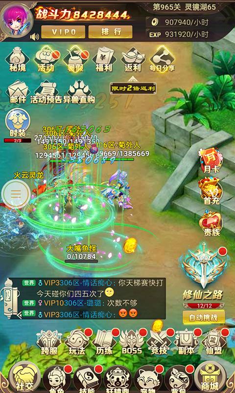 《六届仙尊H5》游戏截图