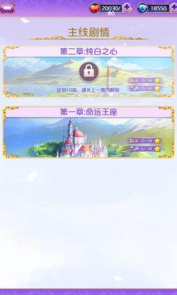 《晨曦恋歌H5》游戏截图