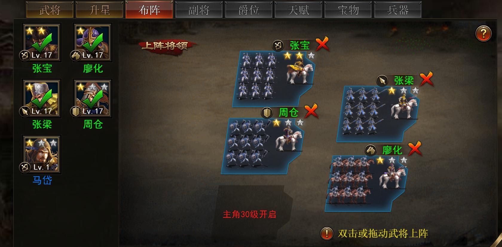 大军师H5平民玩法推荐攻略_大军师游戏攻略_H5手游... _爱手游网