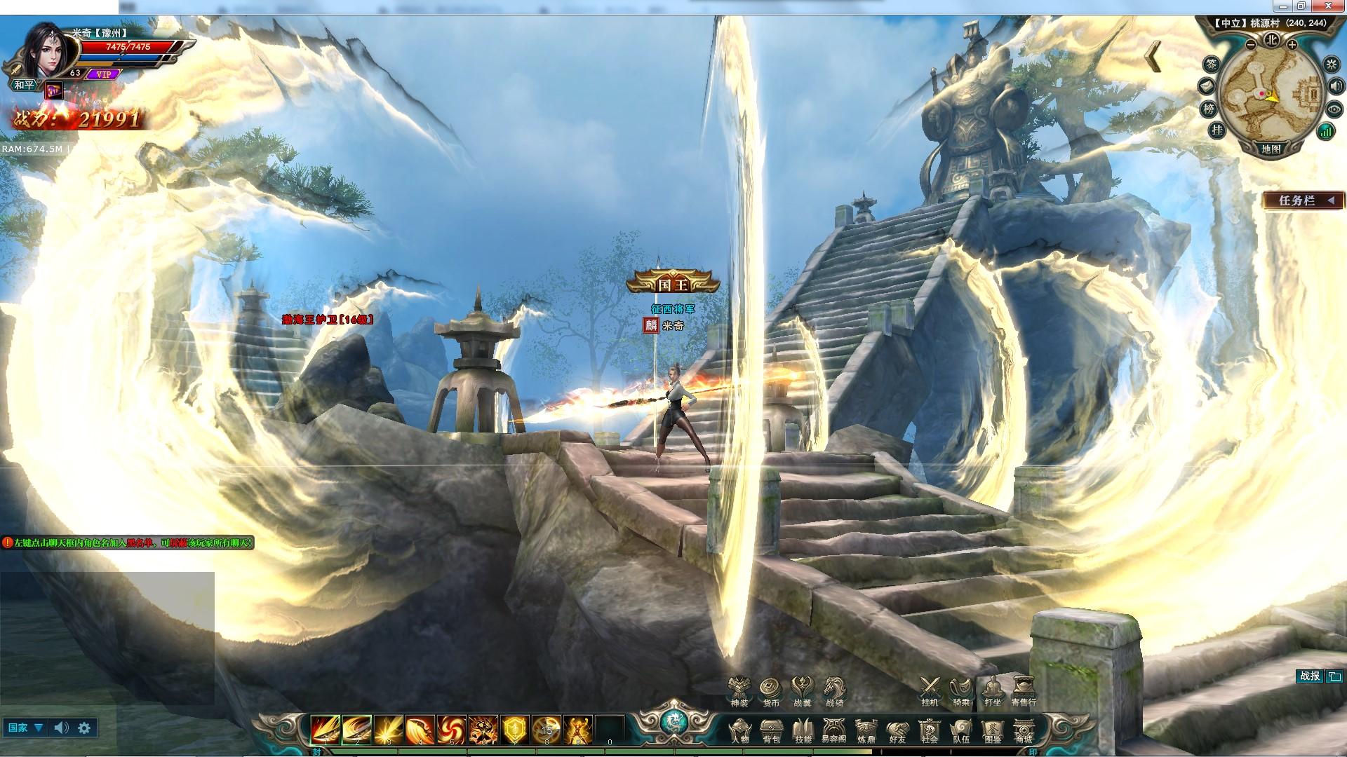 《御龙在天国战平衡版》游戏截图
