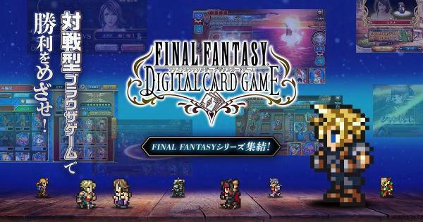 《最终幻想数字卡游戏》游戏截图