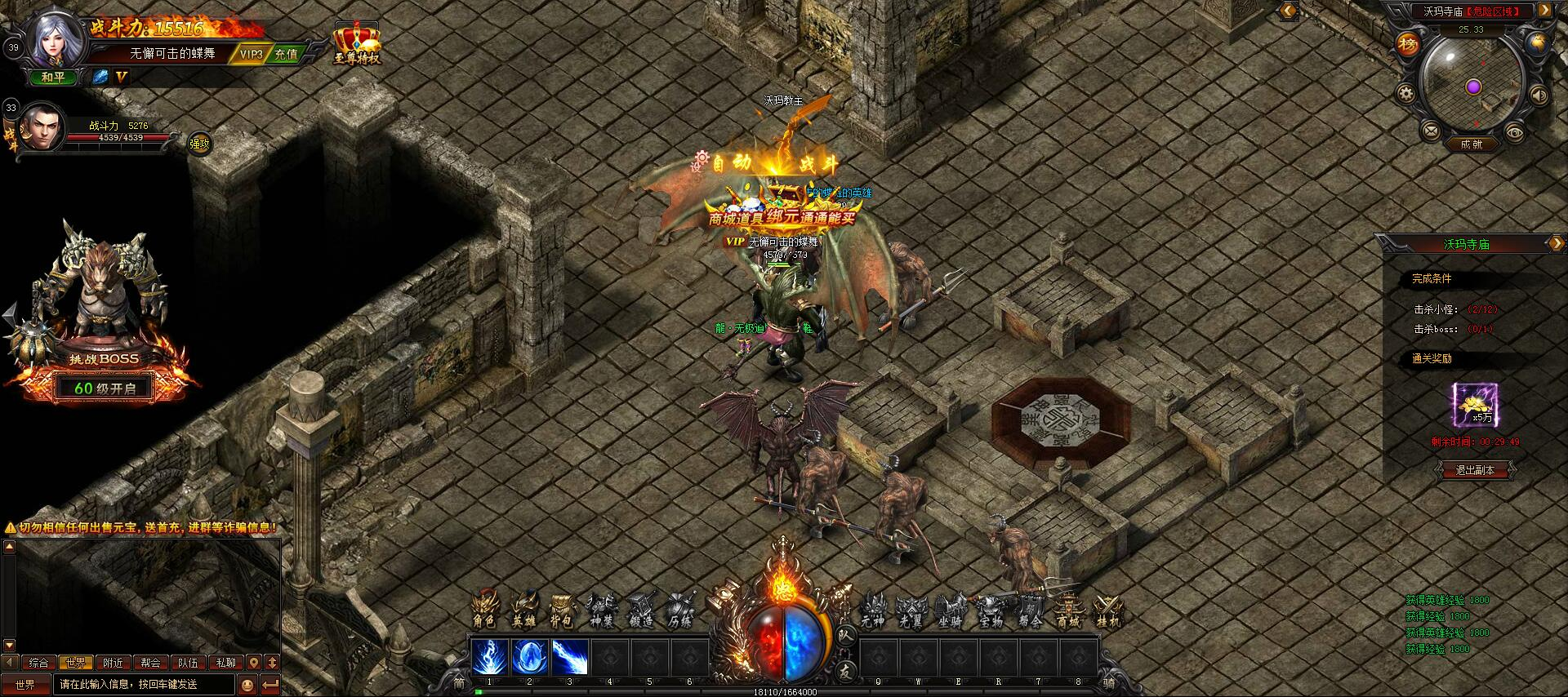 《天魔屠龙》游戏截图