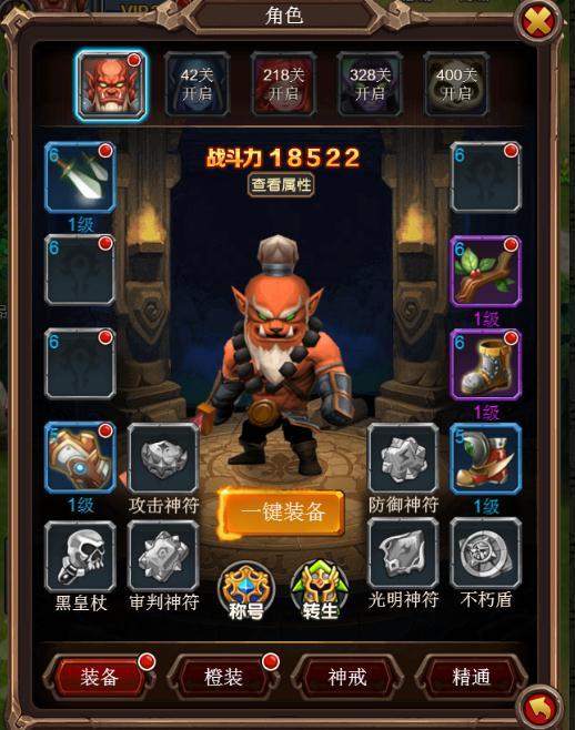 《剑圣挂机H5》游戏截图