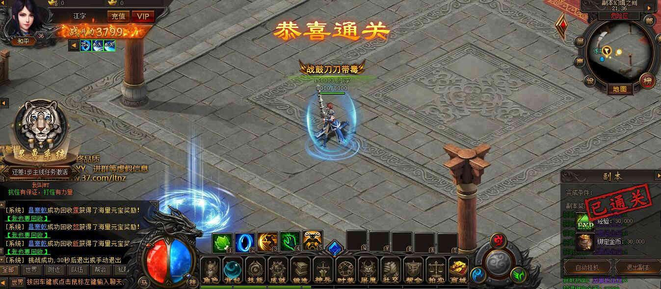 《七魄》游戏截图