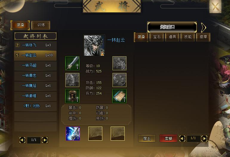 《帝皇三国》游戏截图