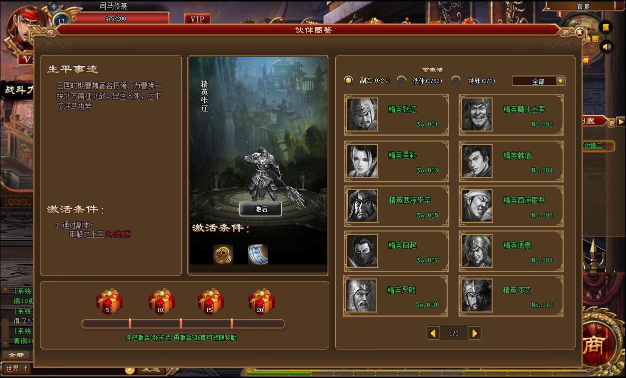 《梦三国外传》游戏截图