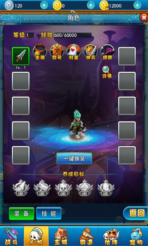 《梦幻仙境H5》游戏截图