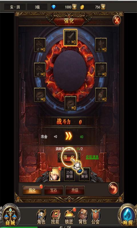 《永恒幻剑H5》游戏截图