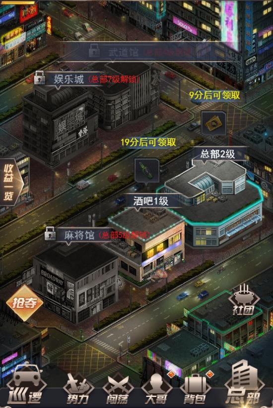 《都市英豪H5》游戏截图