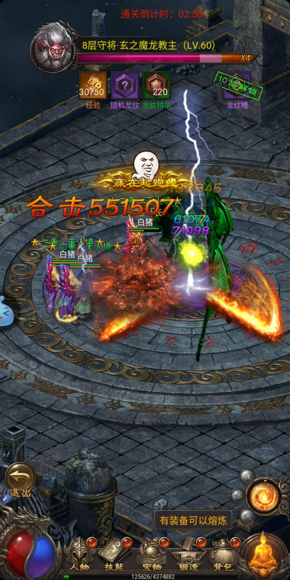 《斩月屠龙H5》游戏截图