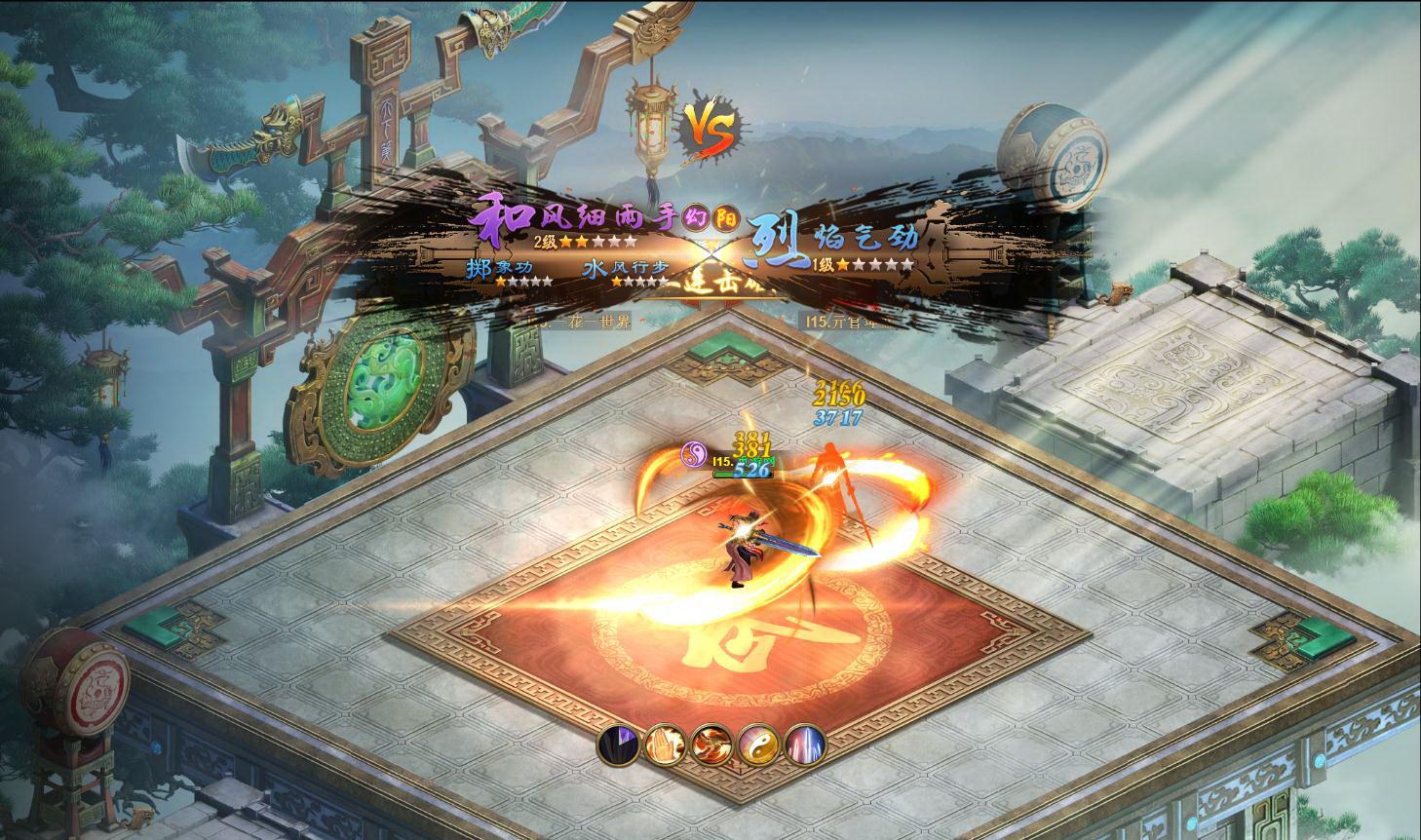 《刀剑天下H5》游戏截图