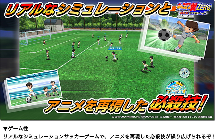 《足球小将翼》游戏截图
