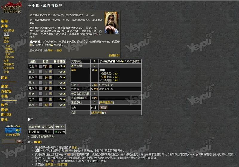 《地牢世界》游戏截图