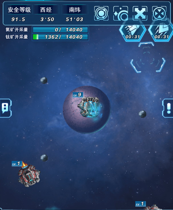 《行星裂痕H5》游戏截图