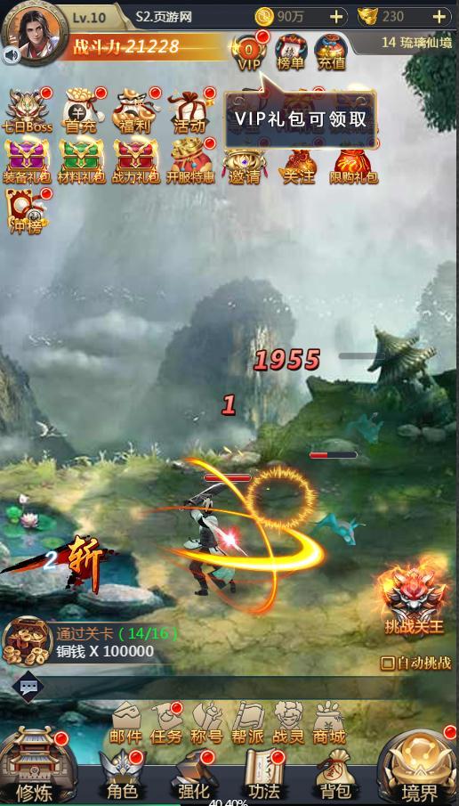 《斩魔无双H5》游戏截图